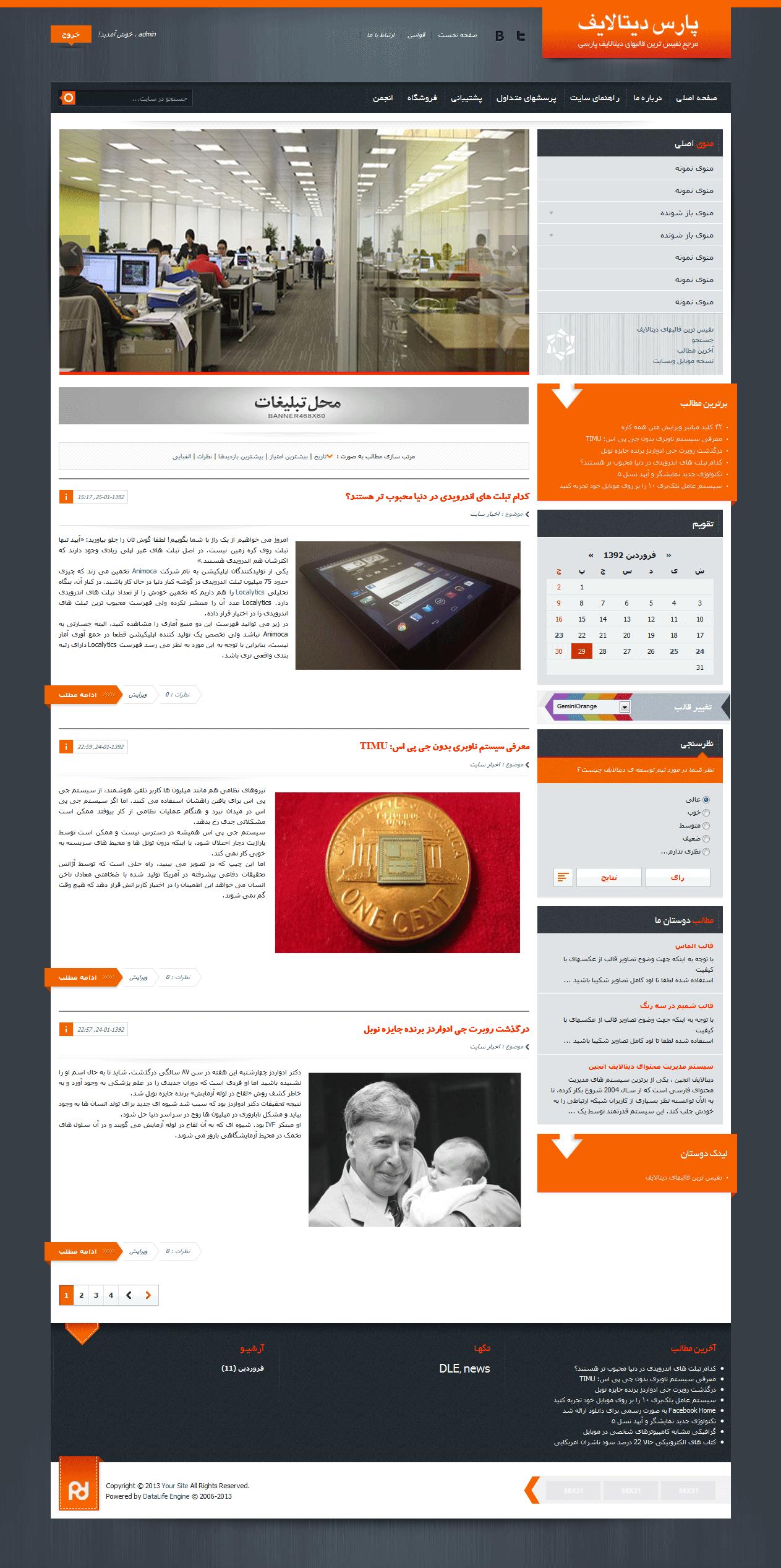 قالب رایگان دیتالایفقالب دیتالایف    نارنجی