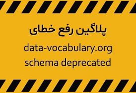پلاگین رفع خطای data-vocabulary.org schema deprecated
